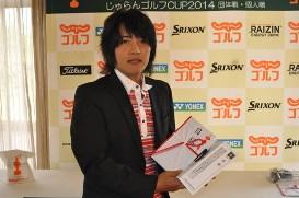 2位 富士通周辺機 梶谷光弘選手